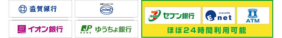 Atm 滋賀 銀行